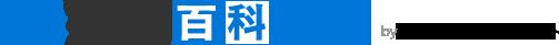 採用百科事典 – 人事・経営者のための採用情報サイト